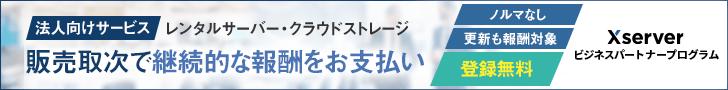 エックスサーバービジネス パートナープログラム