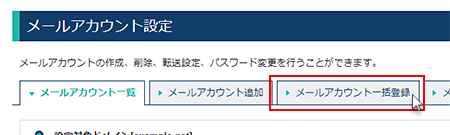 メールアカウントの一括登録を選択しているスクリーンショット