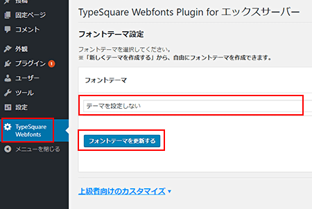 「TypeSquare Webfonts」をクリック